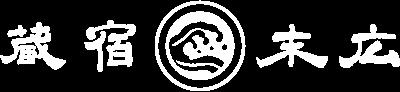 小樽 蔵宿 末広|築90年、石蔵の宿