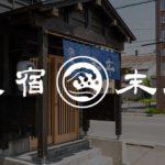 一日一組限定、築90年石蔵の宿「蔵宿 末広」がオープンいたします。