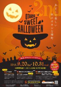 小樽 秋もイベントが豊富です!